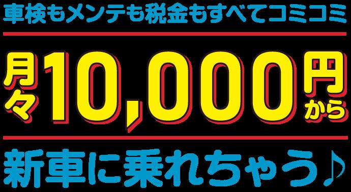 月々定額で車検もメンテもコミコミ1万円から新車に乗れちゃう