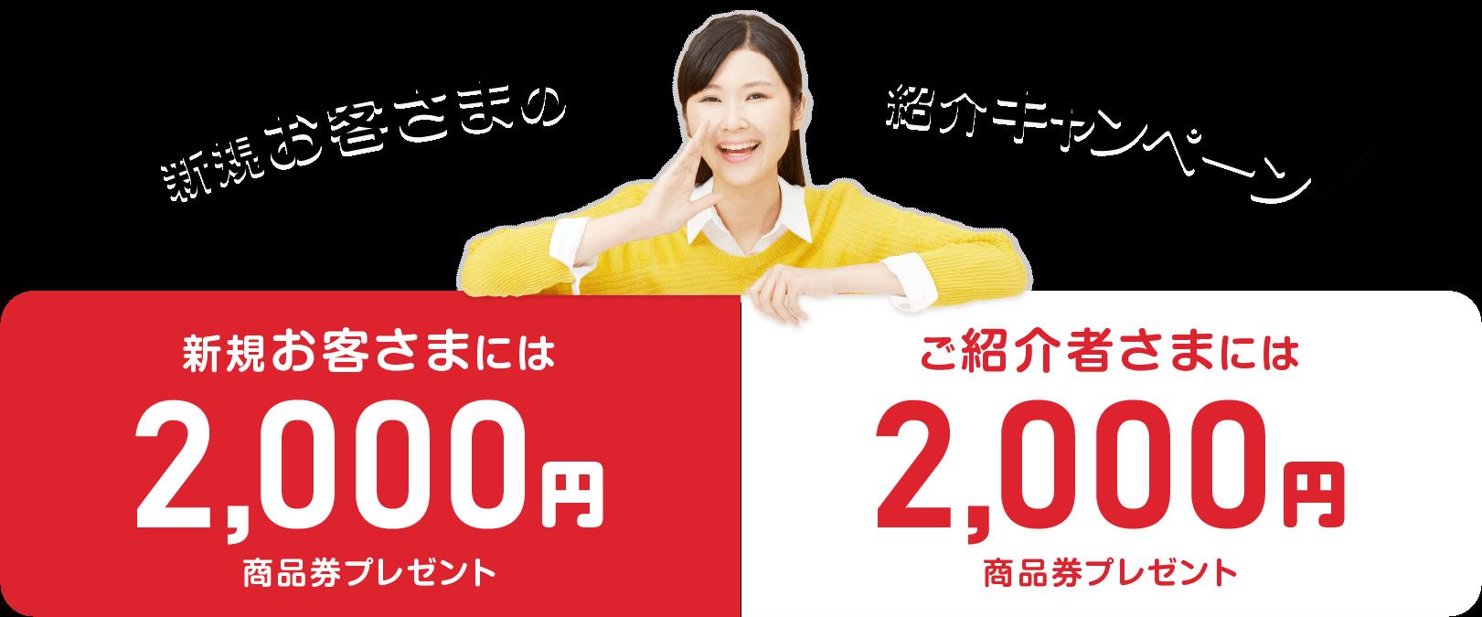 新規お客様の紹介キャンペーン 新規お客様には2000円の商品券をプレゼント。ご紹介様にも2000円の商品券をプレゼント