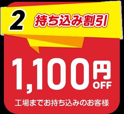 2.持ち込み割引 工場までお持ち込みのお客様は1,100円OFF