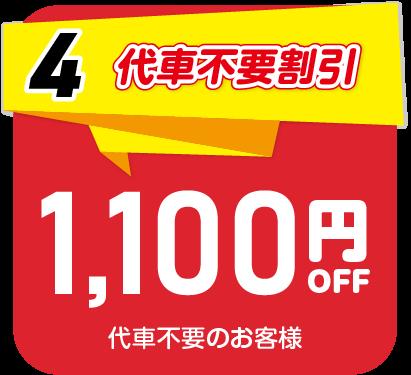 4.代車不要割引 代車不要のお客様は1,100円OFF