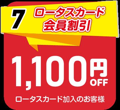 7.ロータスカード会員割引 ロータスカード加入のお客様は1,100円OFF