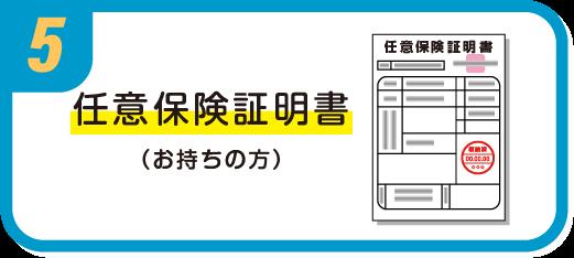 任意保険証明書(お持ちの方)