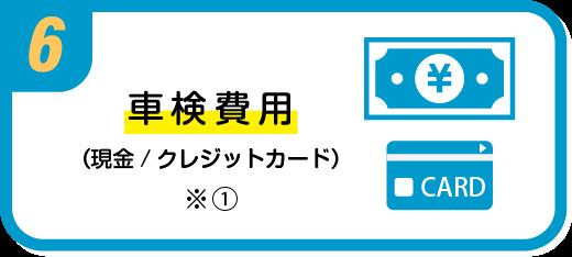 車検費用(現金/っクレジットカード)※1