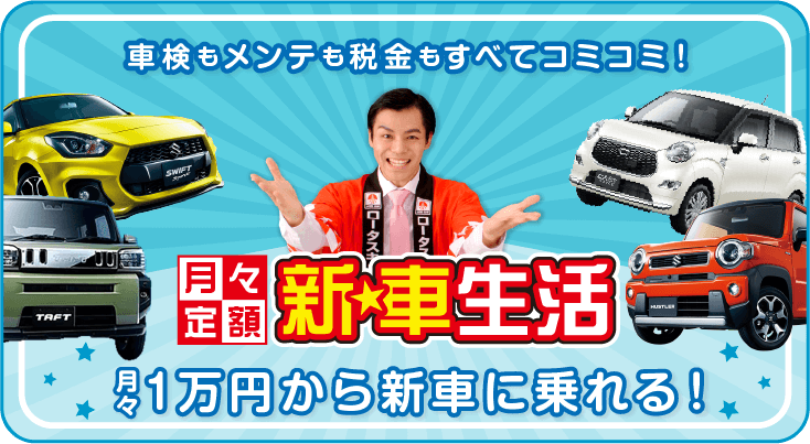 月々1万円から新車に乗れる