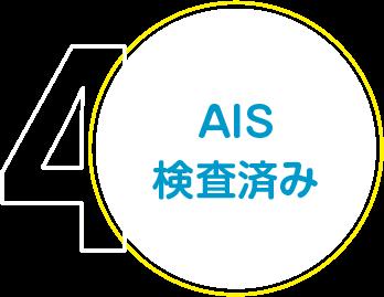 AIS検査済み